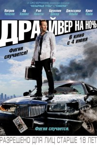 Фильм Драйвер (2014) на ночь смотреть