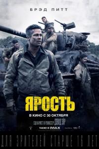 Фильм Ярость (2014) смотреть онлайн
