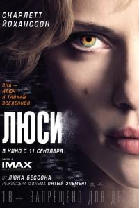 Фильм Люси (2014) смотреть онлайн