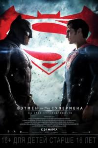 Фильм Бэтмен против Супермена: На заре справедливости (2016) смотреть онлайн