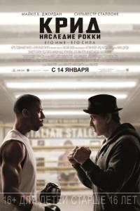 Фильм Крид: Наследие Рокки (2015)