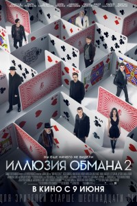 Фильм Иллюзия обмана 2 (2016)