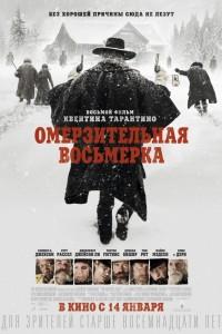 Фильм Омерзительная восьмерка (2015) смотреть онлайн