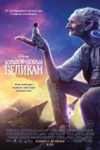Фильм Большой и добрый великан (2016) смотреть онлайн