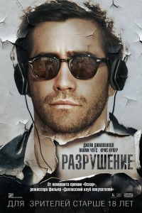Фильм Разрушение (2015) смотреть онлайн
