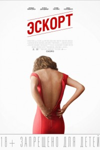 Фильм Эскорт (2015) смотреть онлайн