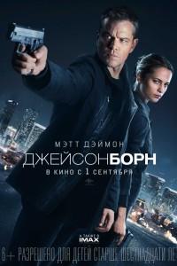 Фильм Джейсон Борн (2016) смотреть онлайн