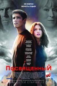 Фильм Посвященный (2014) смотреть онлайн