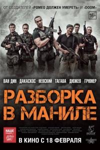 Фильм Разборка в Маниле (2016) смотреть онлайн