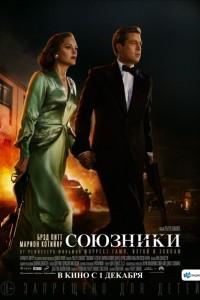 Фильм Союзники (2016) смотреть онлайн