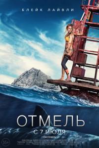 Фильм Отмель (2016) смотреть онлайн