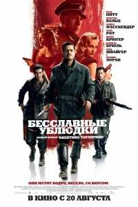 Фильм Бесславные ублюдки (2009) смотреть онлайн