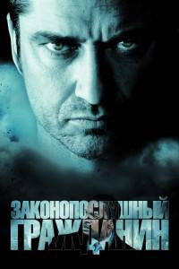 Фильм Законопослушный гражданин (2015) смотреть онлайн