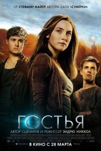 Фильм Гостья (2013) смотреть онлайн