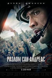 Фильм Разлом Сан-Андреас (2015) смотреть онлайн