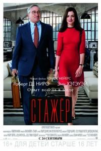 Фильм Стажёр (2015) смотреть онлайн