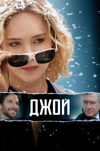 Фильм Джой (2015) смотреть онлайн