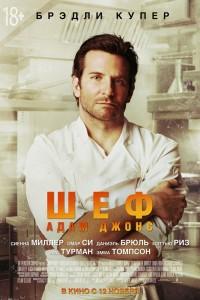 Фильм Шеф Адам Джонс (2015) смотреть онлайн