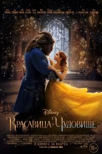 Фильм Красавица и чудовище (2017) смотреть онлайн