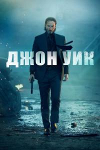 Фильм Джон Уик (2014) смотреть онлайн