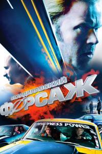 Фильм Скандинавский форсаж (2014) смотреть онлайн