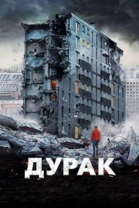 Фильм Дурак (2014) смотреть онлайн