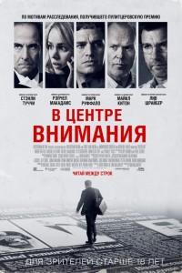 Фильм В центре внимания (2015) смотреть онлайн