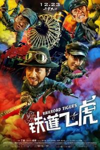 Фильм Железнодорожные тигры (2016) смотреть онлайн