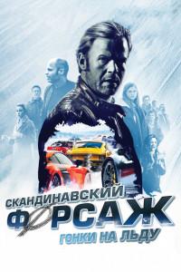 Фильм Скандинавский форсаж: Гонки на льду (2016) смотреть онлайн