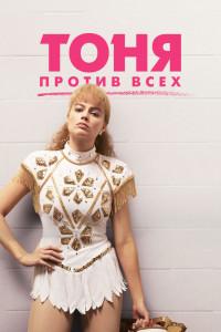 Фильм Тоня против всех (2017) смотреть онлайн