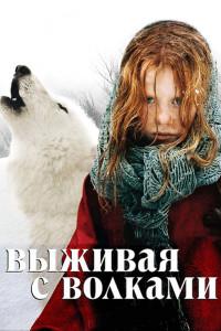 Фильм Выживая с волками (2007) смотреть онлайн