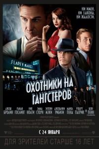 Фильм Охотники на гангстеров (2013) смотреть онлайн