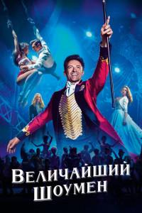 Фильм Величайший шоумен (2017) смотреть онлайн