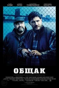Фильм Общак (2014) смотреть онлайн