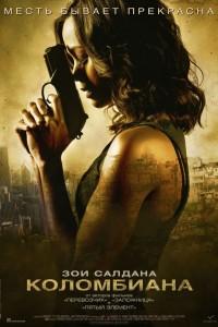 Фильм Коломбиана (2011) смотреть онлайн
