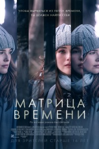 Фильм Матрица времени (2017) смотреть онлайн