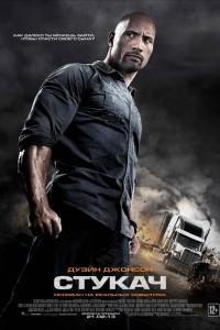Фильм Стукач (2012) смотреть онлайн