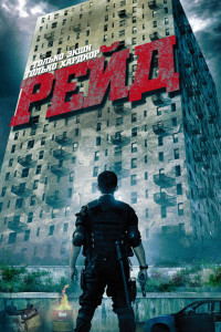 Фильм Рейд (2011) смотреть онлайн