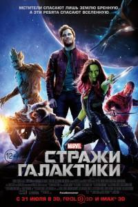 Фильм Стражи Галактики (2014) смотреть онлайн