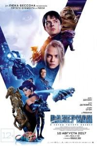 Фильм Валериан и город тысячи планет (2017) смотреть онлайн