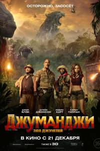 Фильм Джуманджи: Зов джунглей (2017) смотреть онлайн