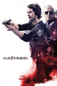 Фильм Наемник (2017) смотреть онлайн