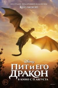 Фильм Пит и его дракон (2016) смотреть онлайн