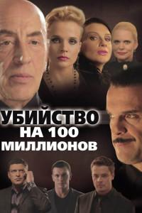 Фильм Убийство на 100 миллионов (2013) смотреть онлайн