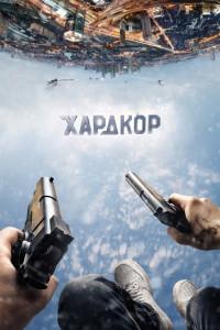 Фильм Хардкор (2016) смотреть онлайн