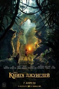 Фильм Книга джунглей (2016) смотреть онлайн