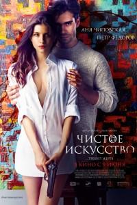 Фильм Чистое искусство (2016) смотреть онлайн