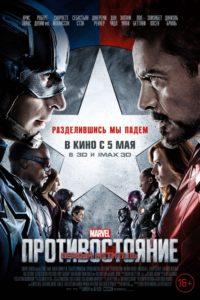 Фильм Первый мститель: Противостояние (2016) смотреть онлайн
