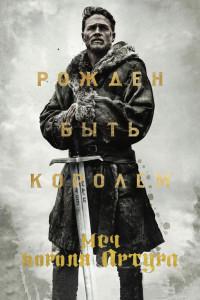 Фильм Меч короля Артура (2017) смотреть онлайн