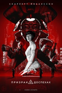 Фильм Призрак в доспехах (2017) смотреть онлайн